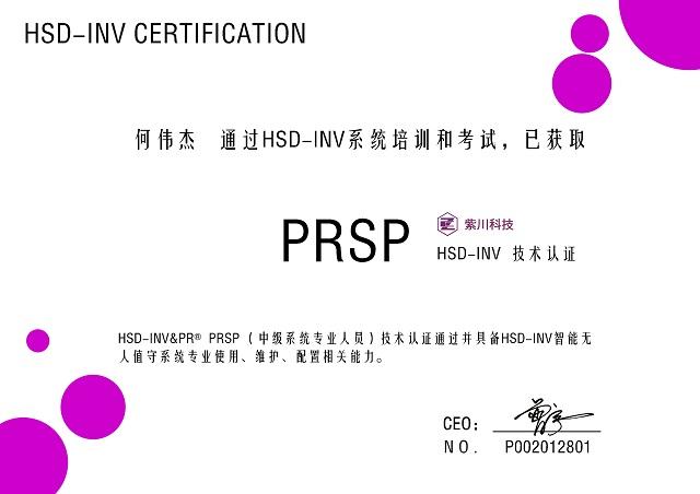 公示:HSD-INV智能无人值守系统技术认证师