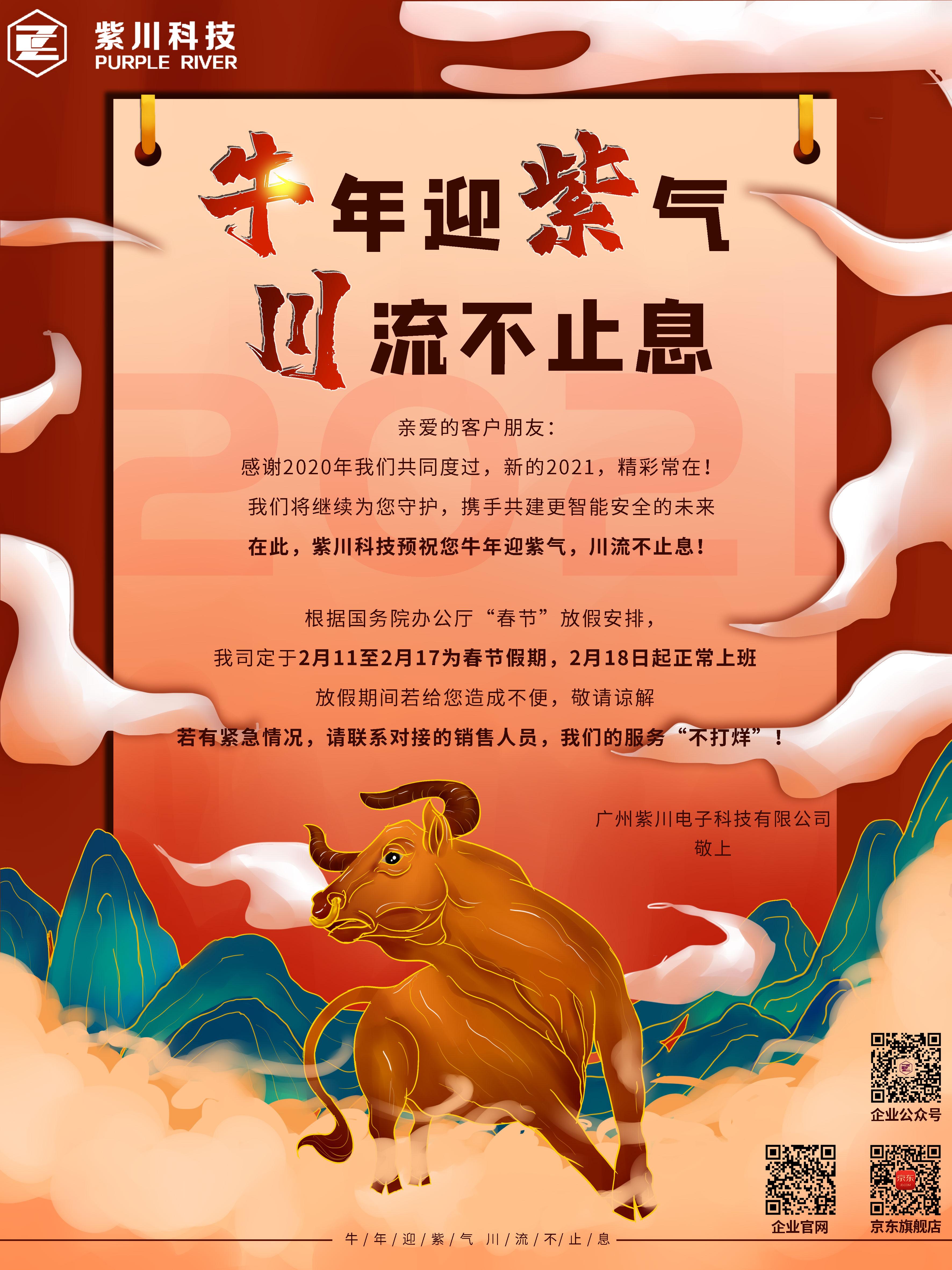 2021春节海报.jpg